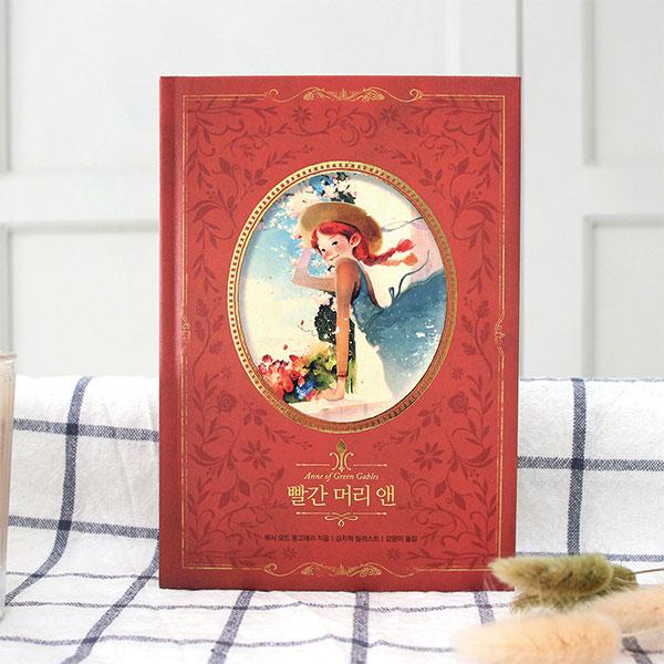 리커버북#5 빨간 머리 앤 - 아름다운 고전시리즈