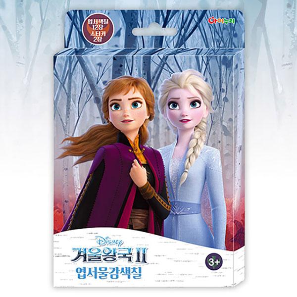 겨울왕국 엽서물감색칠