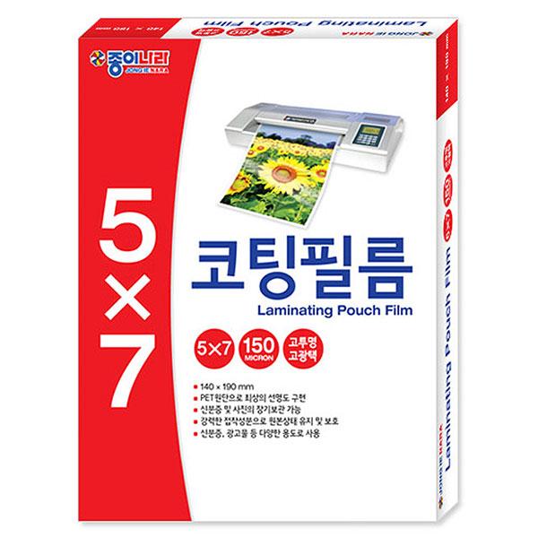 5X7 코팅 필름 100매 150micron