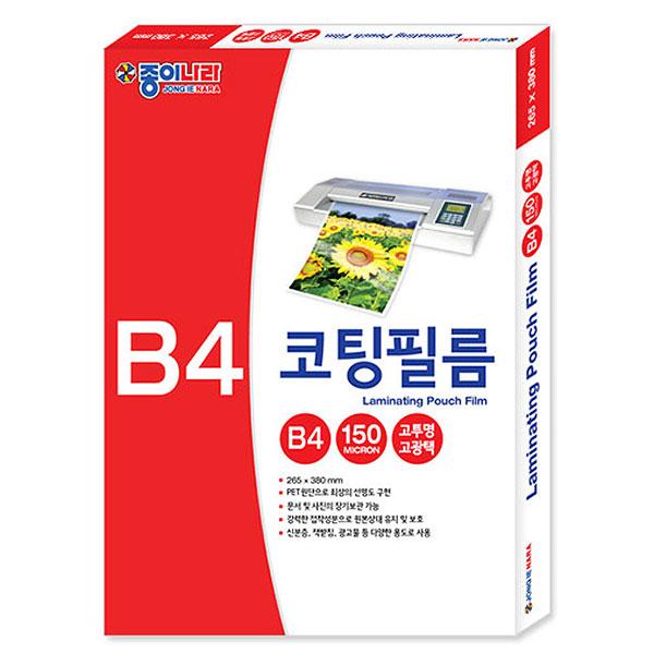 B4 코팅 필름 100매 150micron