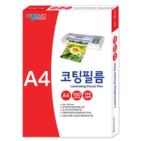 A4 코팅 필름 100매 150micron
