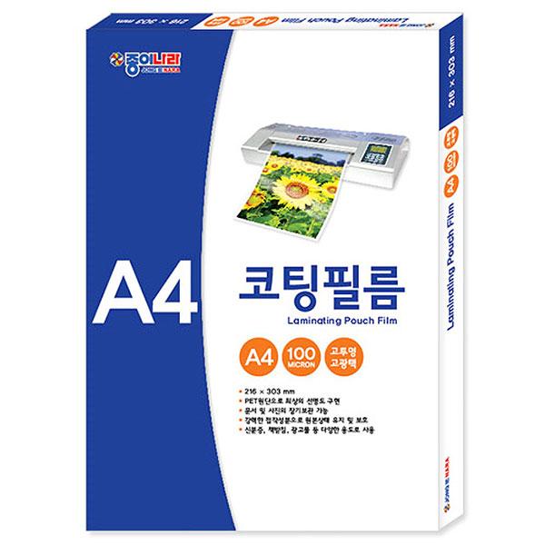 A4 코팅 필름 100매 100 micron