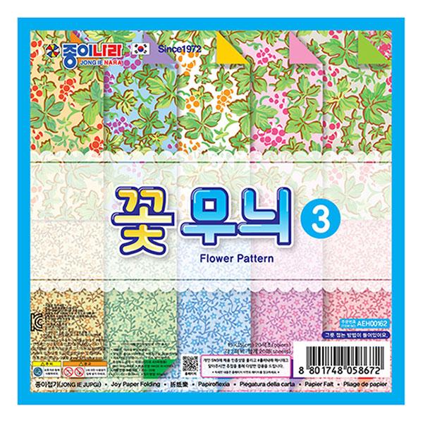 꽃무늬 색종이3 넝쿨 20개입