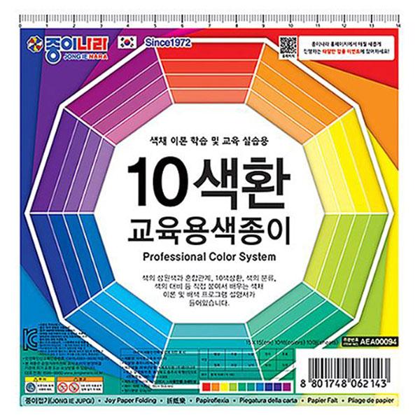 10색환 교육용 색종이 20개 1세트