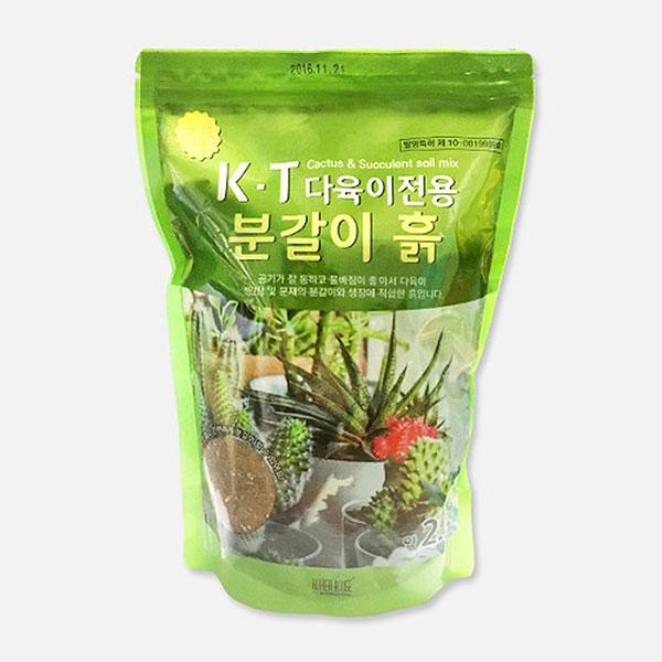 KT 다육이 전용 분갈이 흙 2.5L