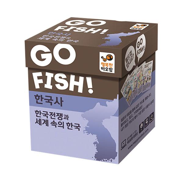 고피쉬 한국사 한국전쟁과 세계속의한국