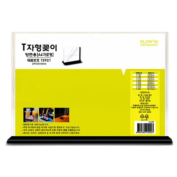 T자형 양면꽂이 A4 가로형 T2921 297x210mm
