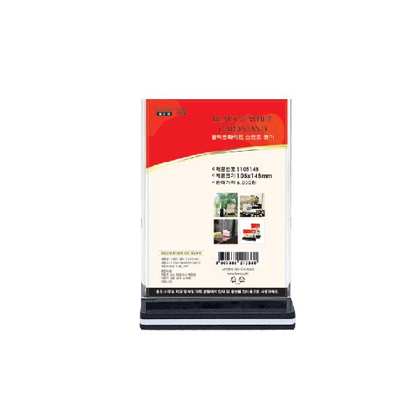블랙앤화이트 스텐드 꽂이 S105148 105x148mm