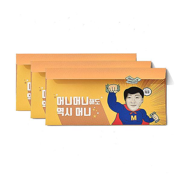 방긋 슈퍼맨 돈봉투 3매 SET 079-ME-0026