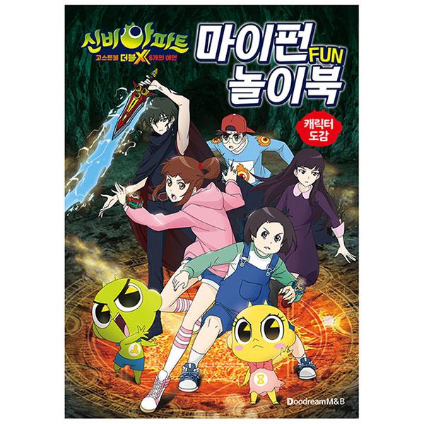 신비아파트 마이펀 놀이북