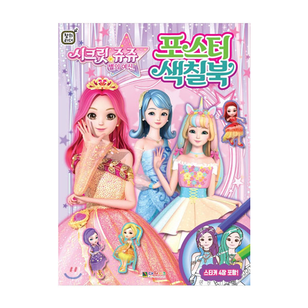 시크릿 쥬쥬 별의 여신 포스터 색칠북