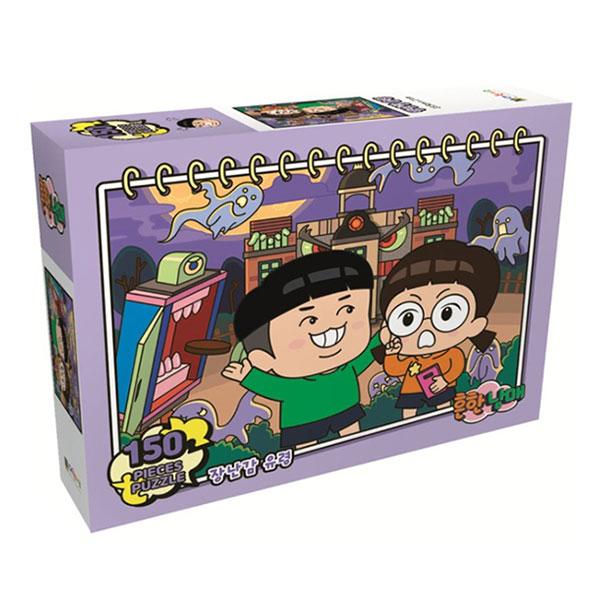 흔한남매 직소 퍼즐 150 장난감 유령