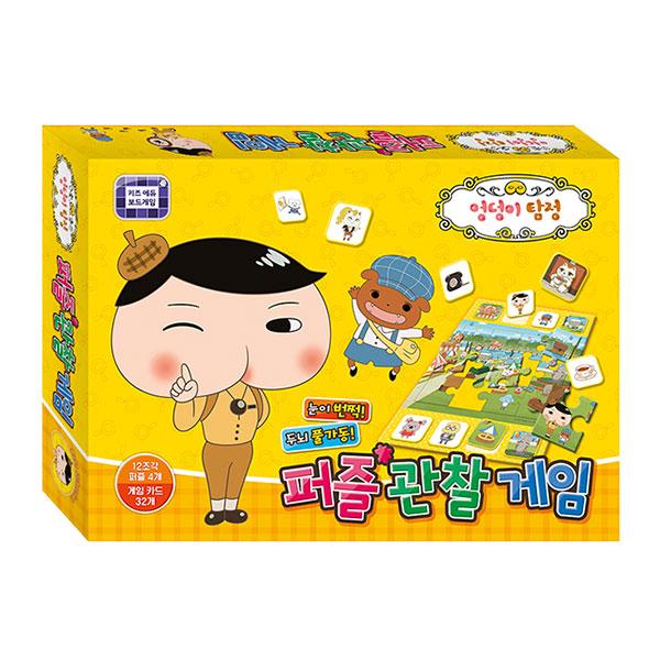 엉덩이 탐정 퍼즐관찰게임