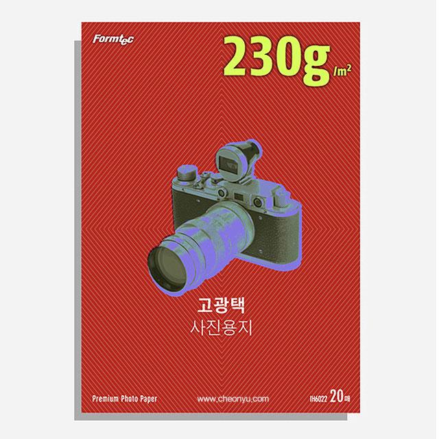 A4 고광택 포토용지 230g 20매
