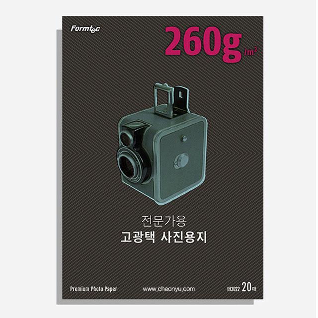 A4 고광택 포토용지 260g 20매