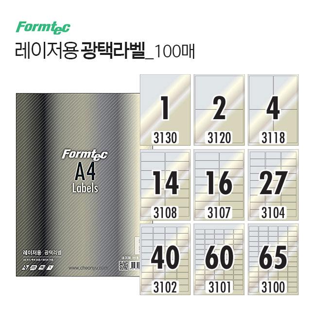 광택라벨 100매 레이저전용 물류 바코드