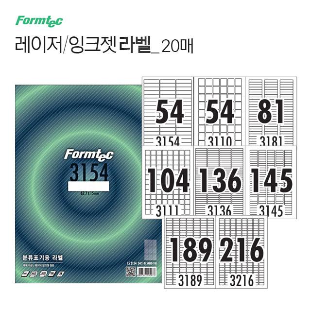 레이저 잉크젯 라벨 20매 분류표기용