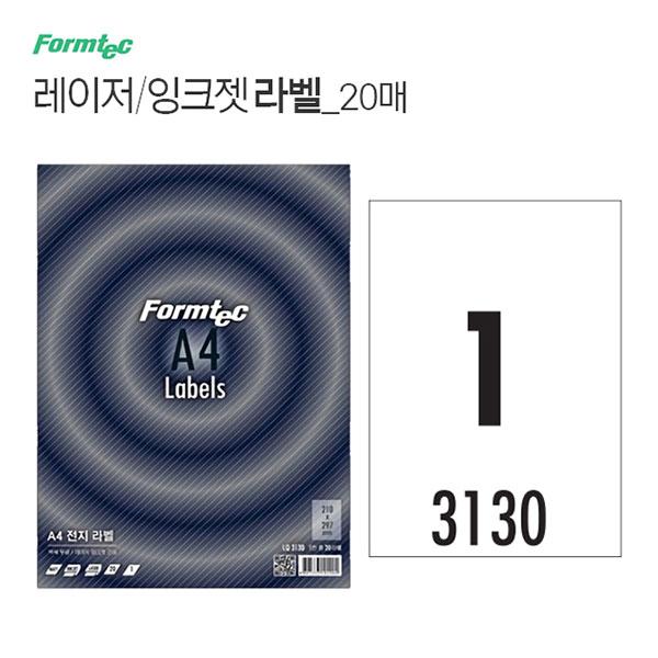 레이저 잉크젯 라벨 20매 LQ-3130