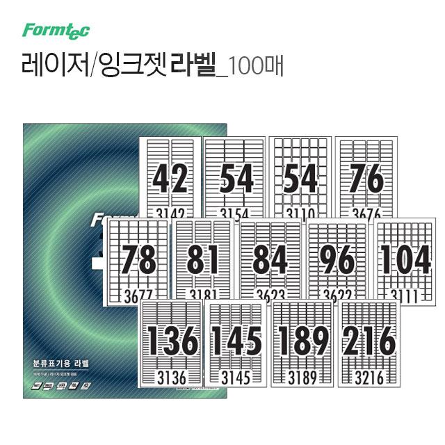 레이저 잉크젯 라벨 100매 분류표기