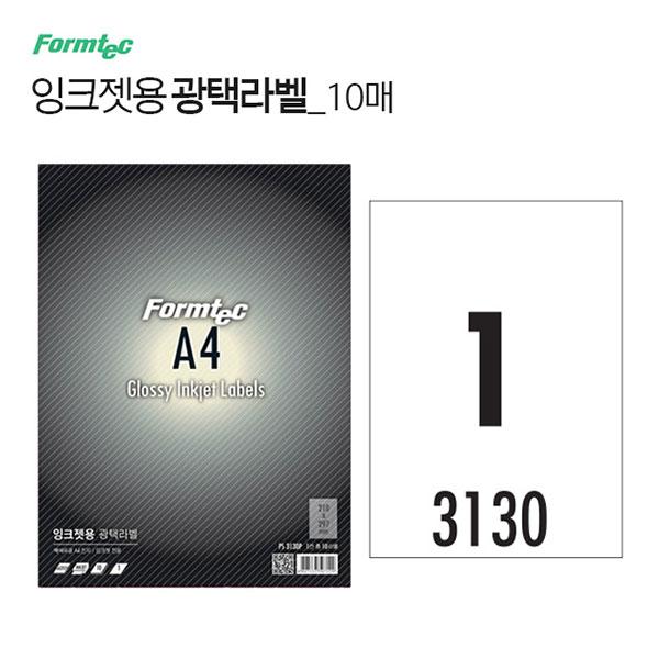 잉크젯 광택 라벨 10매 PS-3130P