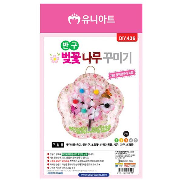 반구벚꽃나무꾸미기 10개 1세트