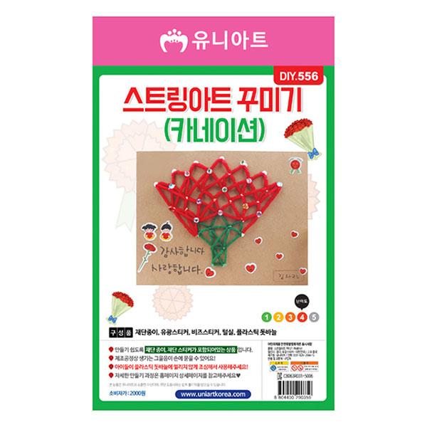 스트링아트꾸미기 카네이션 10개 1세트