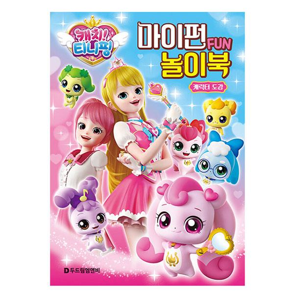 캐치 티니핑 마이펀 놀이북