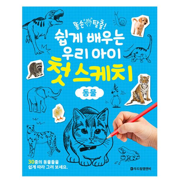 똥손 탈출 쉽게 배우는 우리 아이 첫 스케치 : 동물