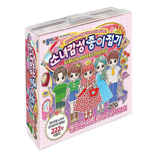 소녀감성 종이접기