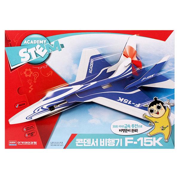 F-15K 콘덴서비행기