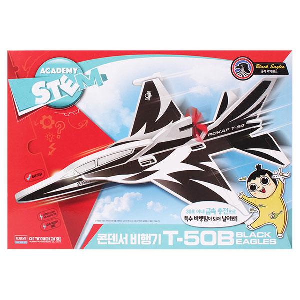 T-50B 콘덴서 비행기 블랙이글