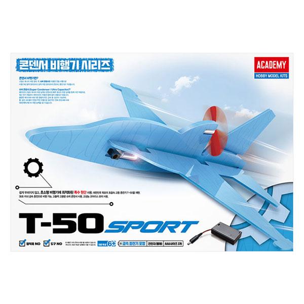 T-50 콘덴서 비행기 스포츠