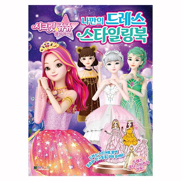 시크릿쥬쥬 별의여신 나만의 드레스 스타일링북