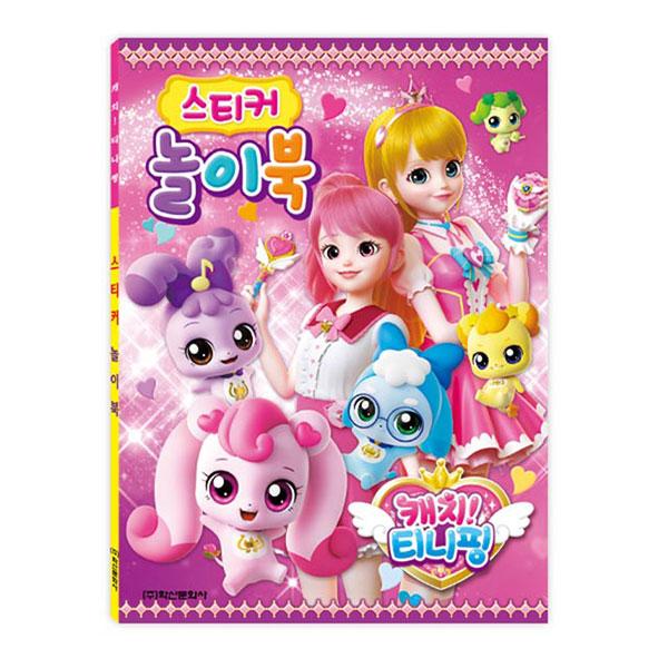 캐치 티니핑 스티커 놀이북