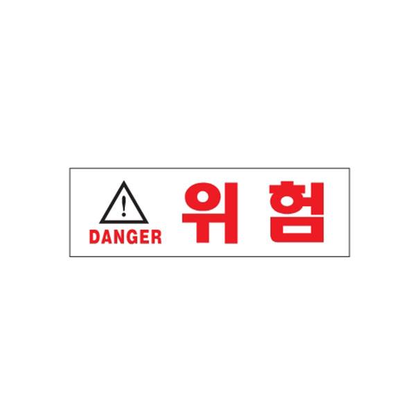 위험(DANGER) 1개(1512)