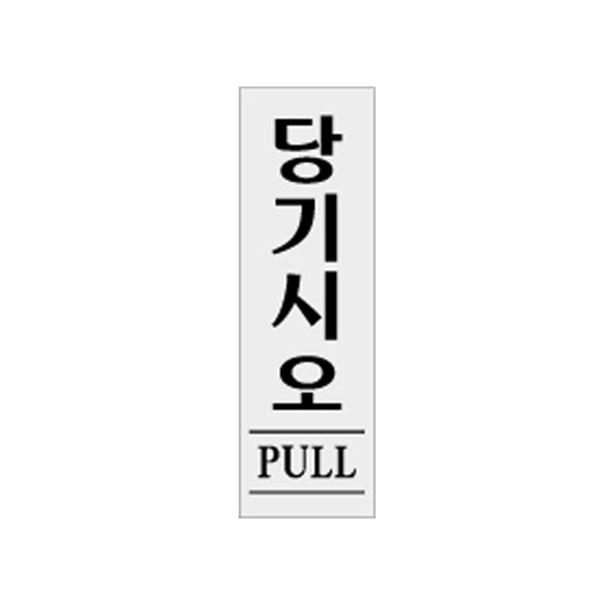 당기시오(PULL) 1개(1523)