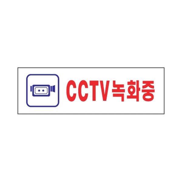 CCTV녹화중 1개(1533)
