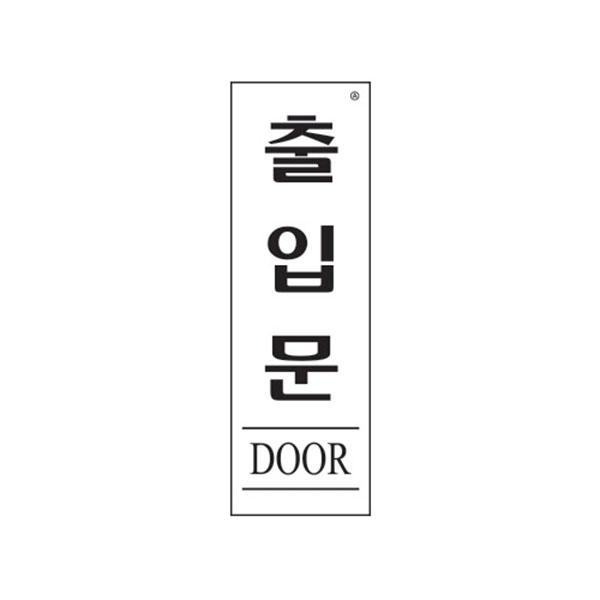 출입문(DOOR) 1개(1535)