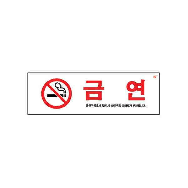 금연(금연구역에서 흡연 시..) 1개(1536)