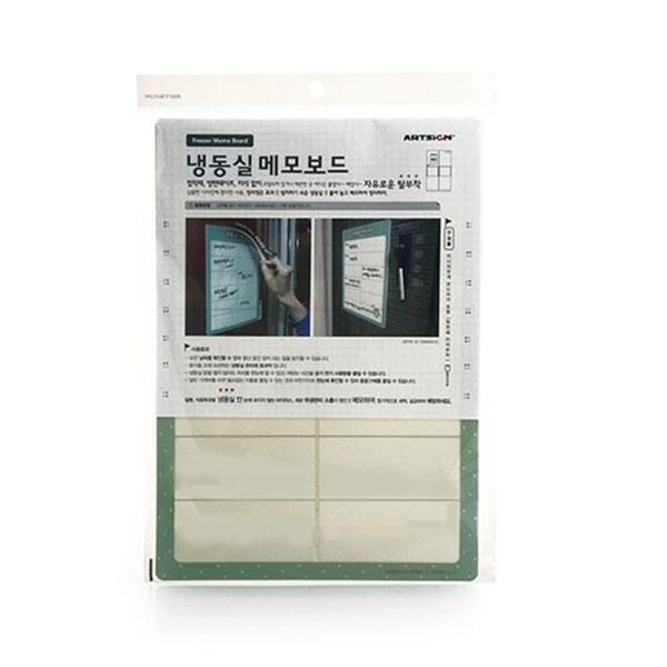 메모보드(냉동실) A4 1개(8845)