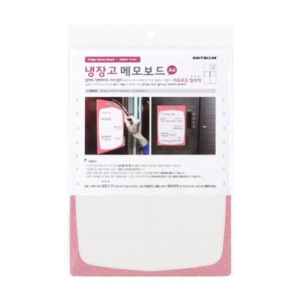 메모보드(냉장고) A4 1개(8850)
