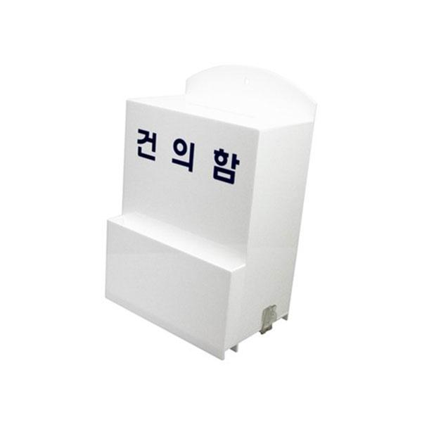 건의함 (소) 1개(4495)