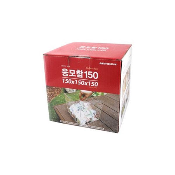 응모함150 1개(0036)