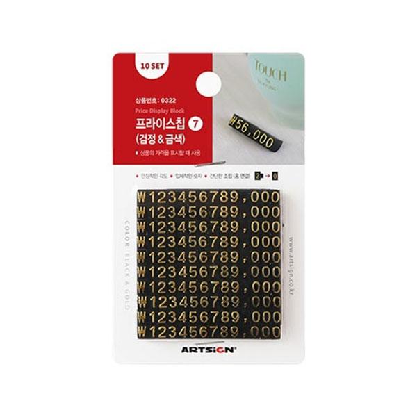 프라이스칩7(검정&금색) 10개입1세트(0322)