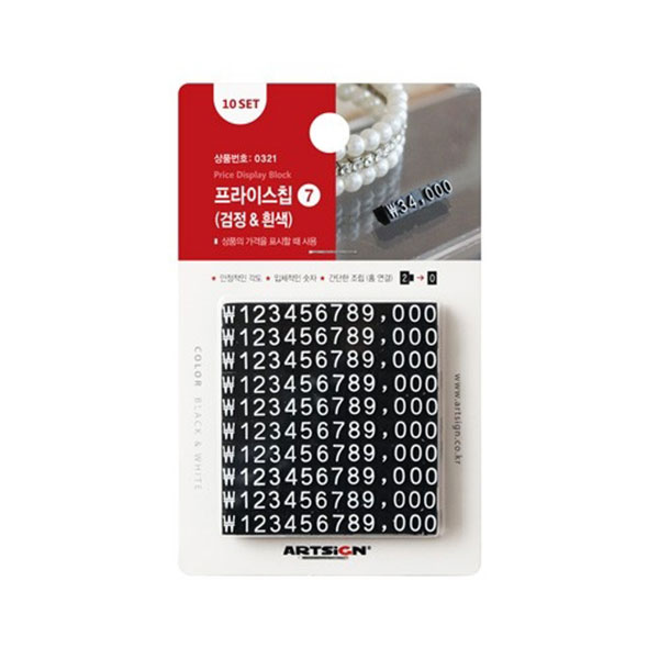 프라이스칩7(검정&흰색) 10개입1세트(0321)