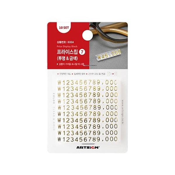 프라이스칩7(투명&금색) 10개입1세트(0324)