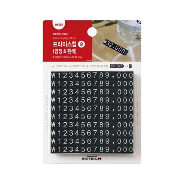 프라이스칩9(검정&흰색) 10개입1세트(0325)