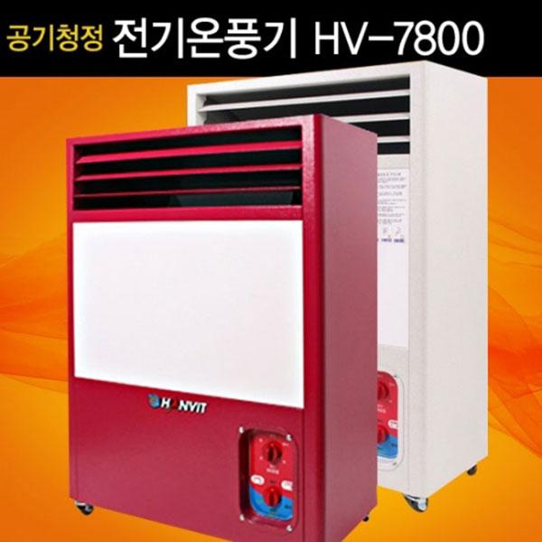 HV-7800 사계절용 공기청정 전기온풍기 한빛시스템