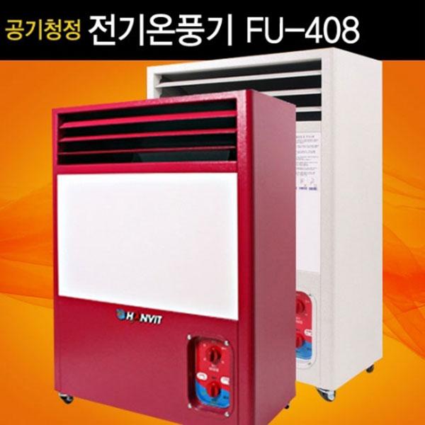 FU-408 사계절용 공기청정 전기온풍기 한빛시스템