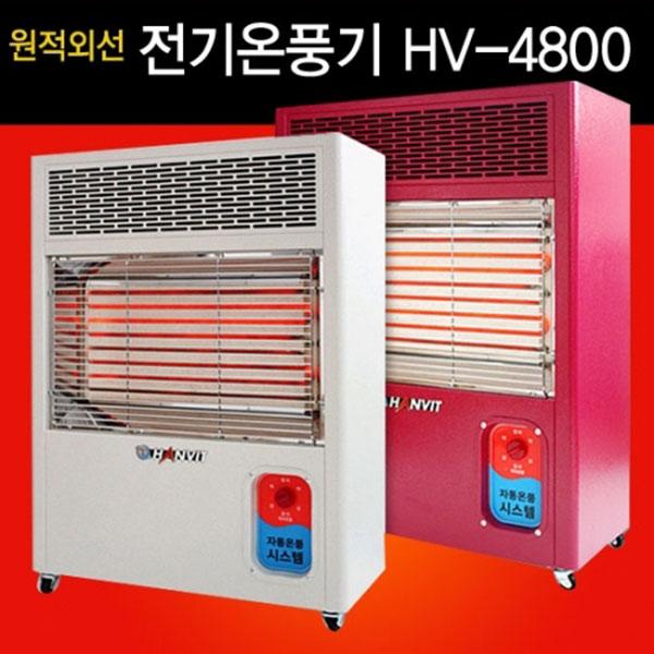 HV-4800 원적외선 전기온풍기 한빛시스템
